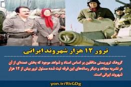 منافقین؛ ترور 12 هزار شهروند ایرانی