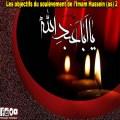 achoura et Imam Hussein (as)