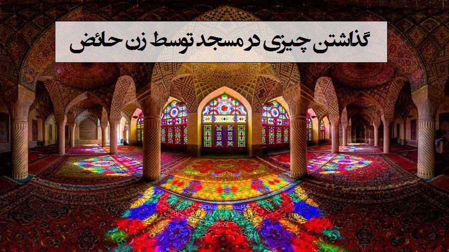 حائض، مسجد، گذاشتن
