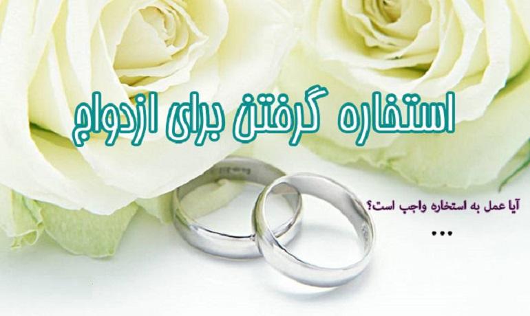 استخاره، ازدواج
