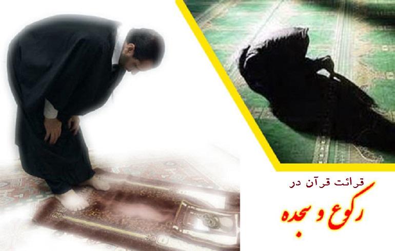 نماز، رکوع، سجده، قران