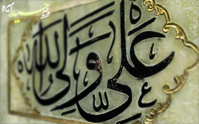 آیا پیامبر، امیرالمومنین را «امام» خطاب کرد؟