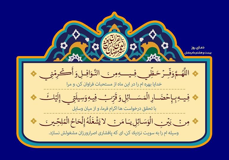 دعای روز بیست و هشتم
