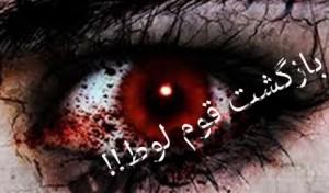 چشم خونین و قوم لوط
