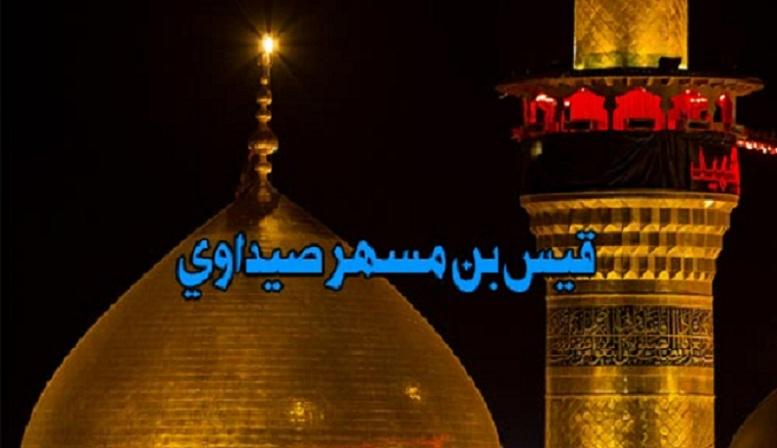من از شيعيان حسین بن علی هستم