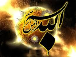 تاثیر بسم الله در قربانی