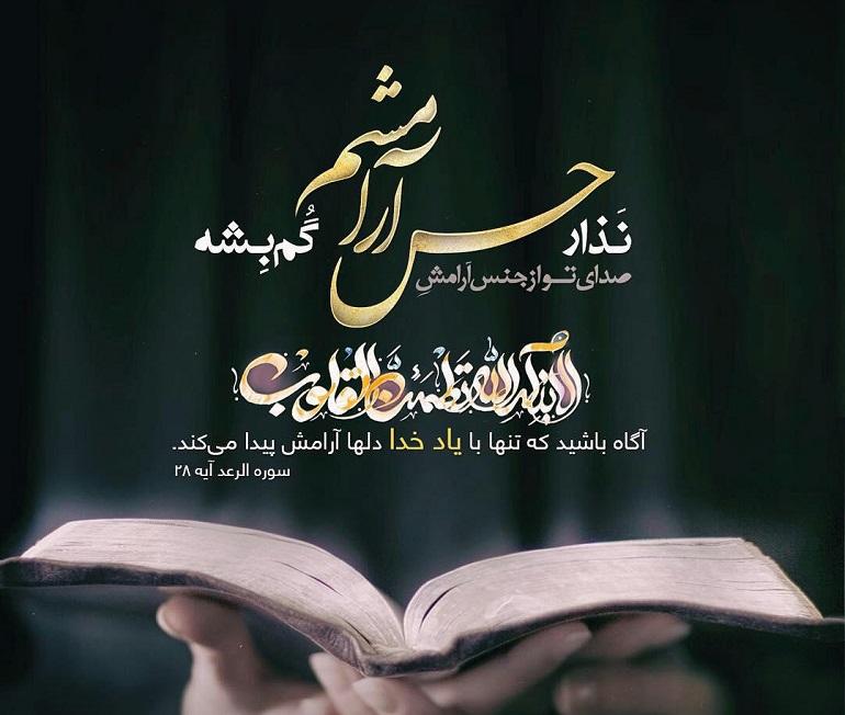 درمان تنهایی در اسلام