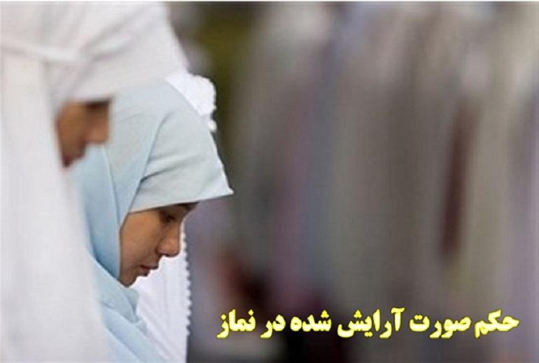 نماز با صورت آرایش شده