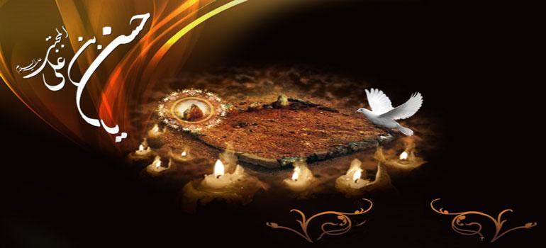شهادت امام حسن مجتبی علیهالسلام