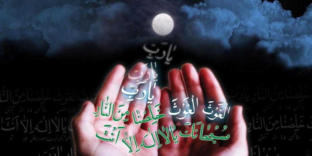 دعا در شب قدر