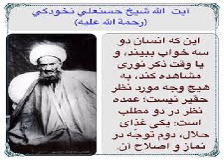 «شیخ حسنعلی نخودکی اصفهانی» کرامات، و روش عرفانی او