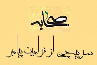 سرپیچی صحابه از فرامین پیامبر (ص)