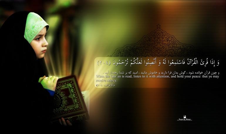 امر به حجاب به سبک آیات نور