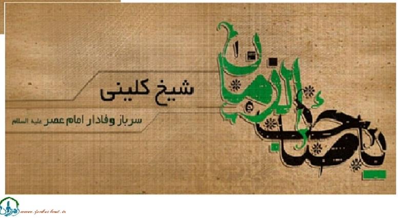 شیخ کلینی و امام زمان