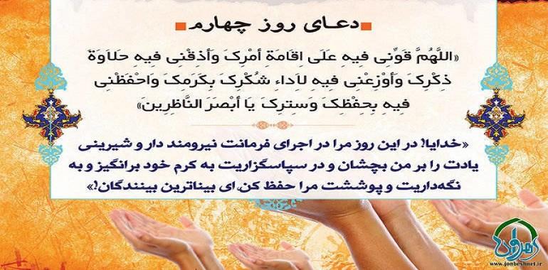 دعای روز چهارم ماه رمضان