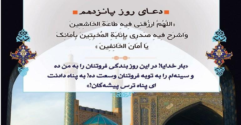 شرح دعای روز پانزدهم ماه مبارک رمضان
