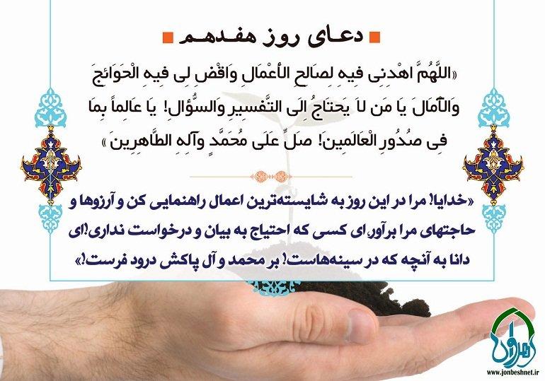 نتیجه تصویری برای دعای روز 17 ماه رمضان