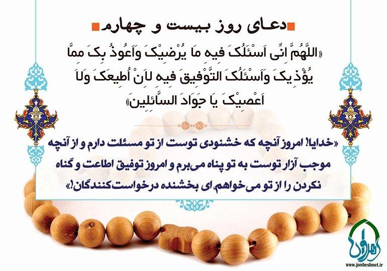 دعاي روز بيست و چهارم ماه مبارک رمضان