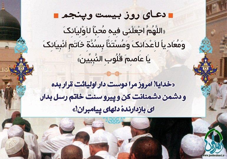 دعای روز بیست پنجم ماه مبارک رمضان