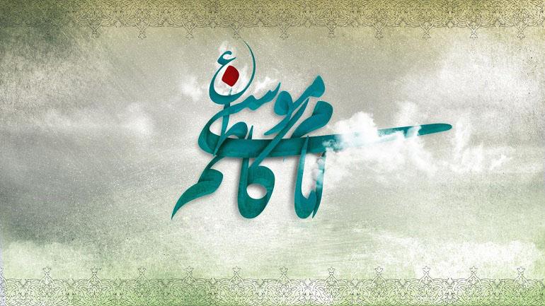 سیره امام کاظم علیه السلام
