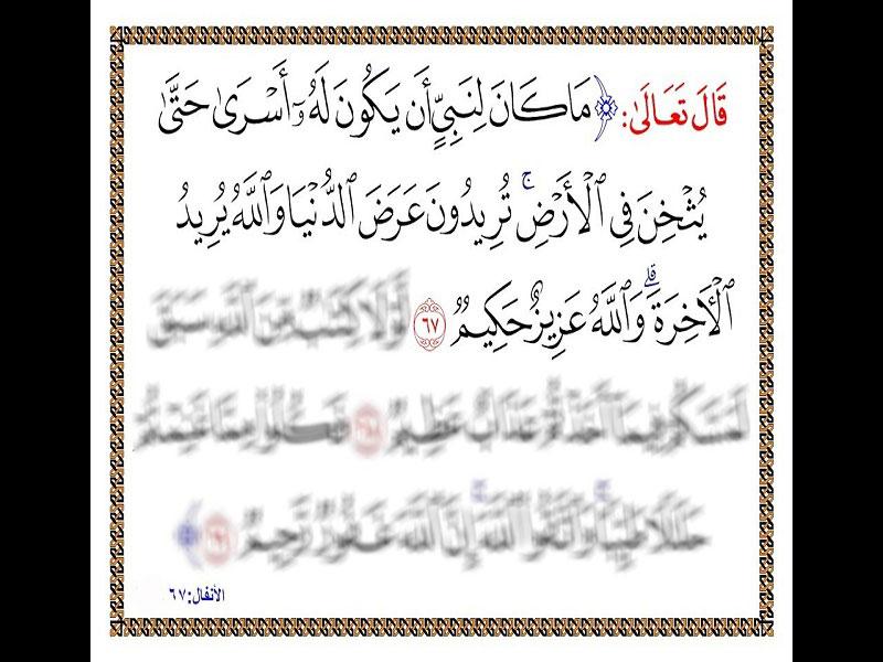 تفسیر نادرست آیه 67 سوره انفال