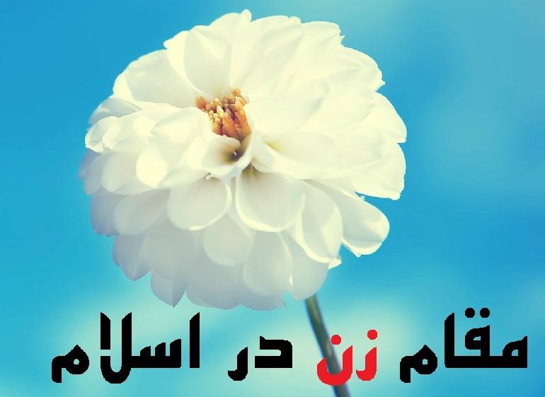Image result for زن در اسلام