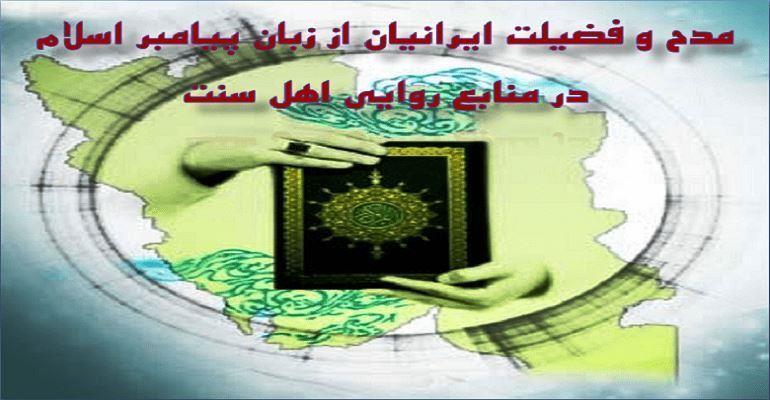 مدح ایرانیان