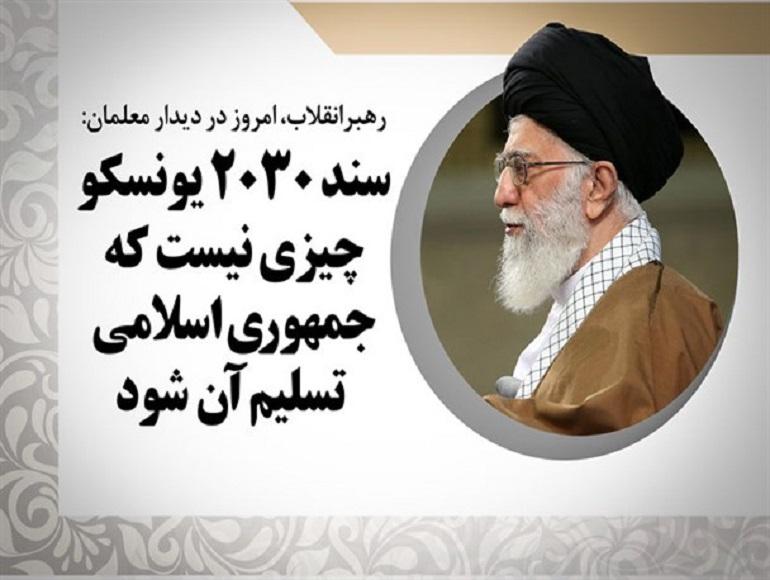 متن فارسی سند ۲۰۳۰ یونسکو