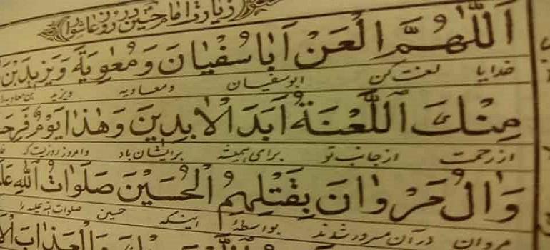 عذاب قاتلان سیدالشهداء