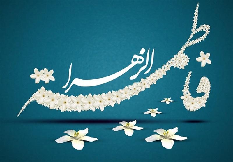 سبک زندگی خانوادگی در سیره فاطمه زهرا سلام الله علیها
