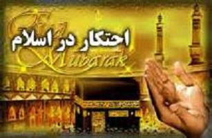 احتکار در اسلام