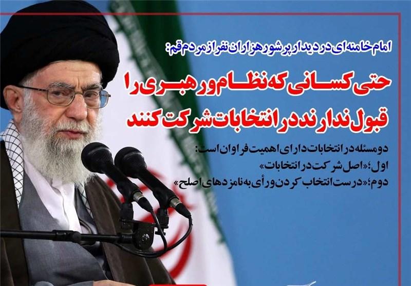ملاکهای انتخاب اصلح در کلام امام خامنهای