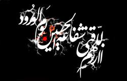 امام حسین علیه السلام شفیع یوم الورود