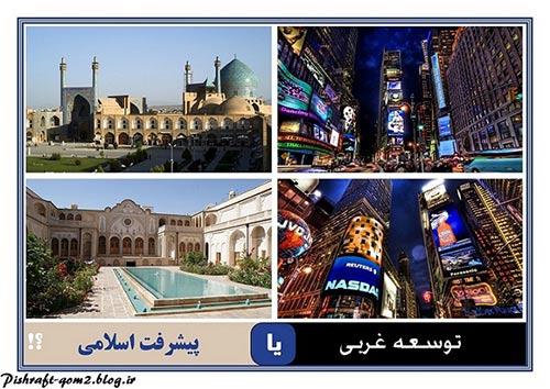 تمدن غرب و تمدن اسلام