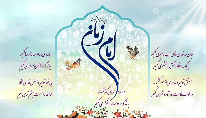 امامت در قرآن