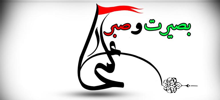 عبّاس(علیه السللام)؛ علمدار بصیرت و صبر!