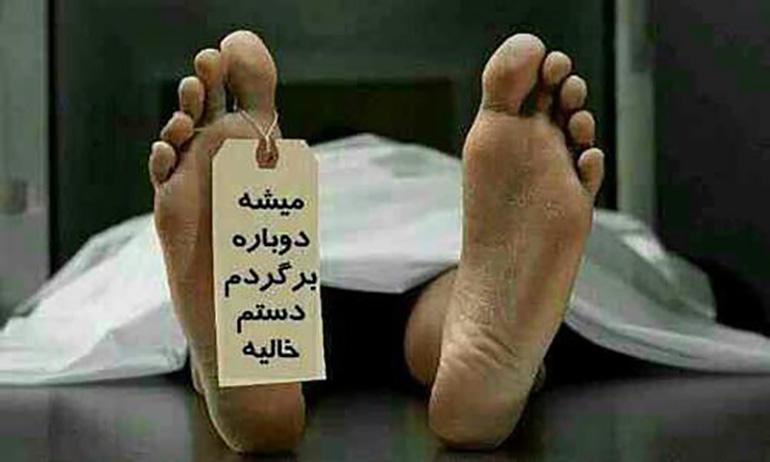 یاد مرگ