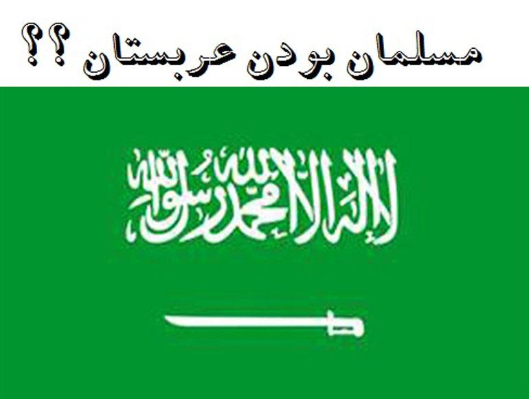مسلمان بودن عربستان؟؟
