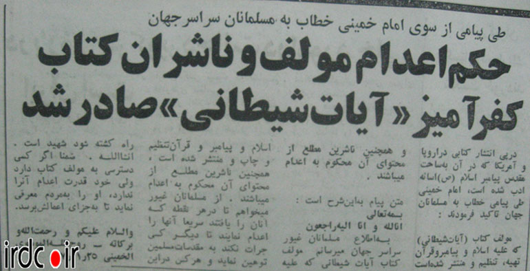 اعدام سلمان رشدی