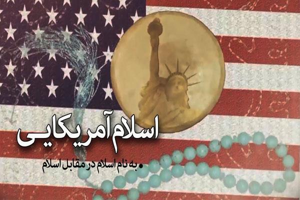 اسلام آمریکایی