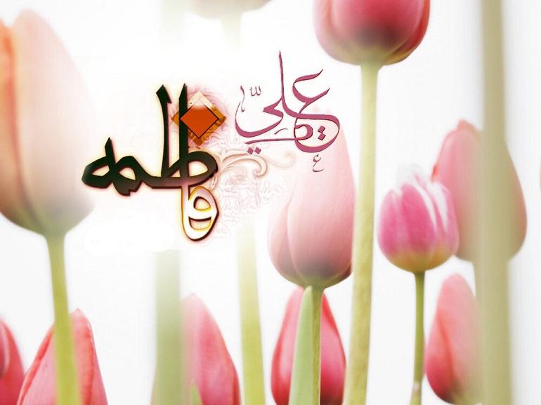 عکس نوشته سالروز ازدواج حضرت علی و حضرت زهرا سلام الله علیها