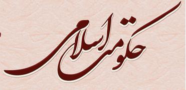 غدیر و حکومت اسلامی