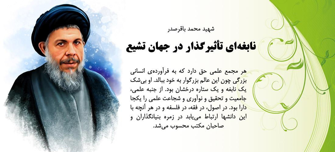 شهید آیتالله سید محمد باقر صدر