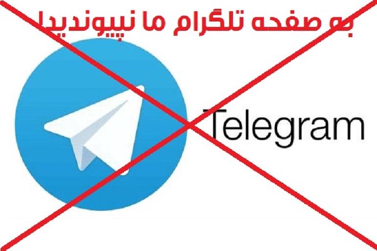 طولانی ترین شب سال را بدون تلگرام سحر کنیم