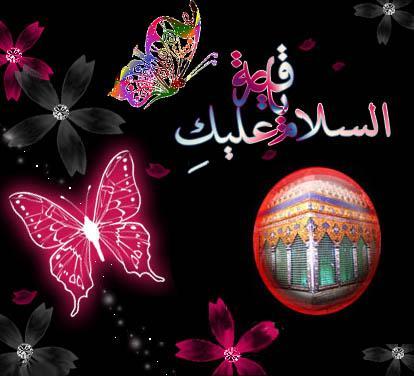 السلام علیک یا رقیه