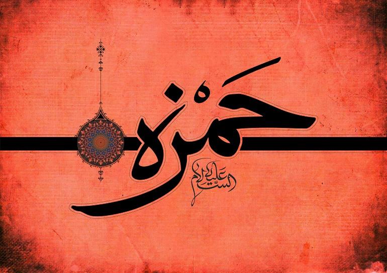 شهادت حضرت حمزه(ع)
