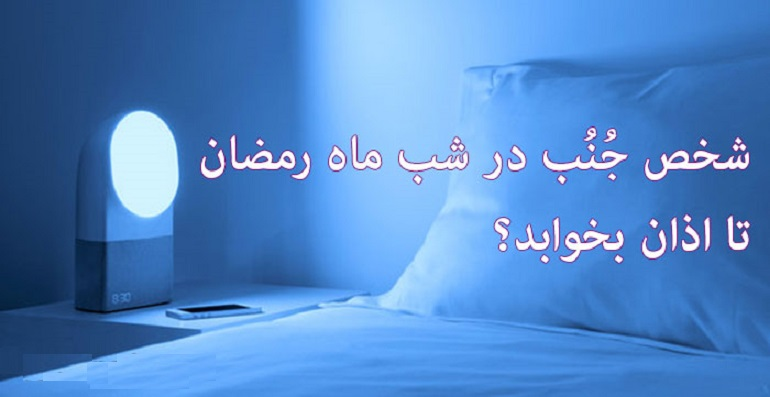 روزه، خواب، اذان