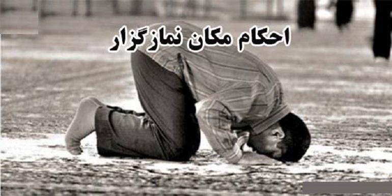 نماز، وقت، رضایت، مالک