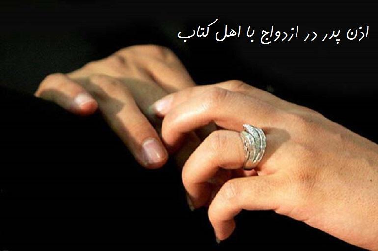 ازدواج، اهل، کتاب، اذن، پدر