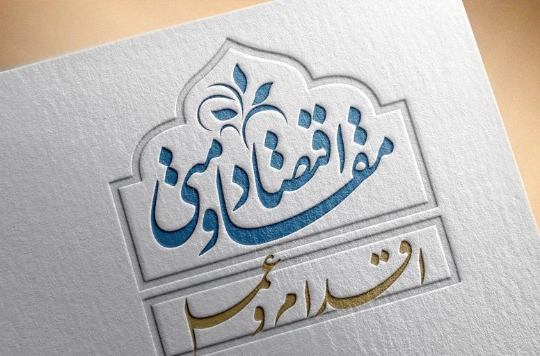 موانع اقدام؛ از نگاه قرآن و احادیث